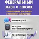 Федеральный закон о пенсиях